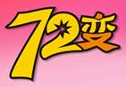 72±äÊÖ»úÃλù¤·»¼ÓÃË