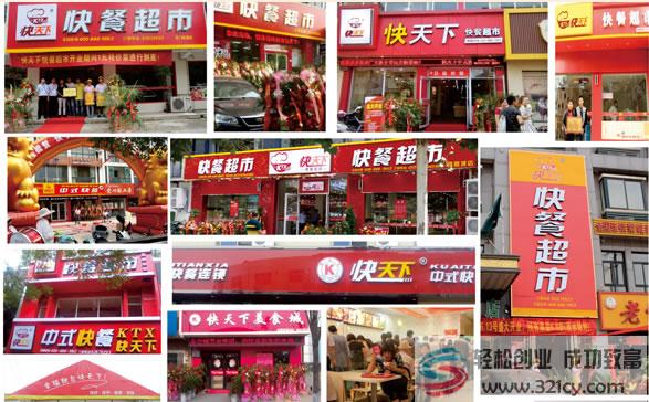 快天下中式快餐图片